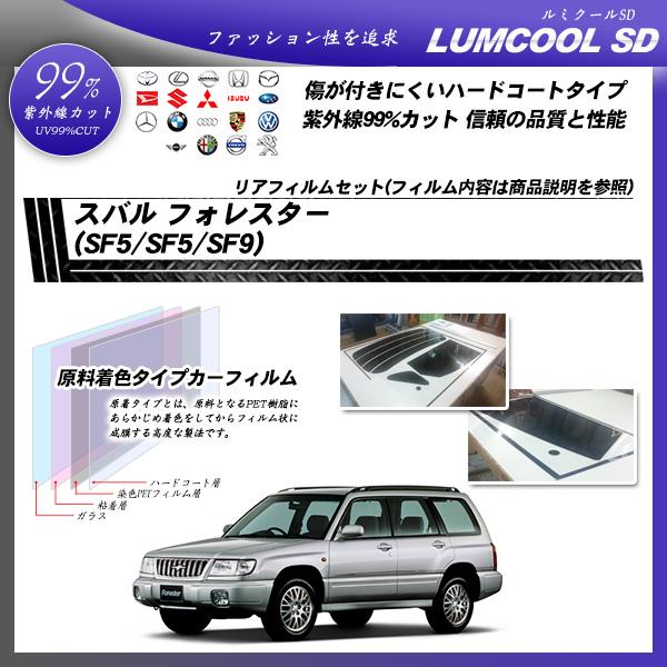 スバル フォレスター (SF5/SF5/SF9) ルミクールSD カーフィルム カット済み UVカット リアセット スモークの詳細を見る