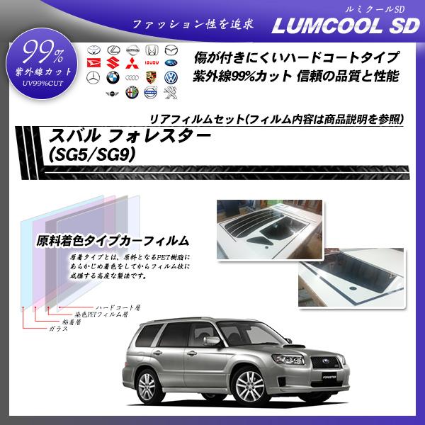 スバル フォレスター (SG5/SG9) ルミクールSD カーフィルム カット済み UVカット リアセット スモークの詳細を見る