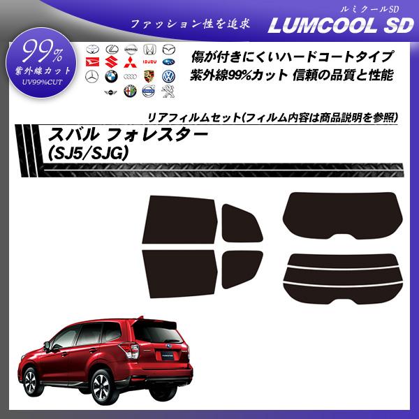 スバル フォレスター (SJ5/SJG) ルミクールSD カット済みカーフィルム リアセットの詳細を見る