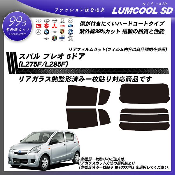 スバル プレオ (L275F/L285F/L275B/L285B) ルミクールSD 熱整形済み一枚貼りあり カーフィルム カット済み UVカット リアセット スモークの詳細を見る