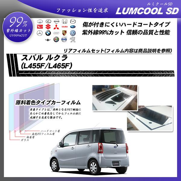 スバル ルクラ (L455F/L465F) ルミクールSD カット済みカーフィルム リアセットの詳細を見る