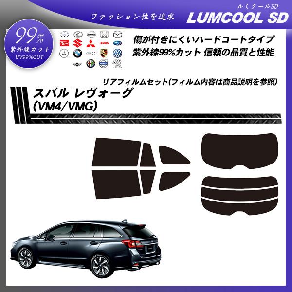 スバル レヴォーグ (VM4/VMG) ルミクールSD カーフィルム カット済み UVカット リアセット スモークの詳細を見る