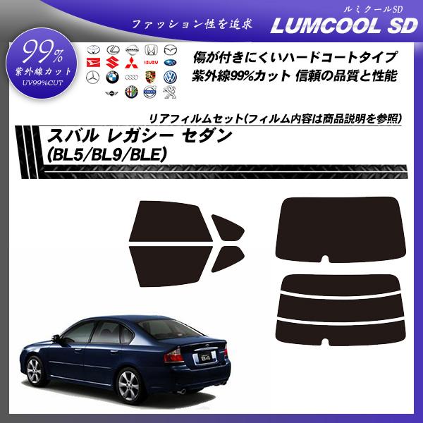 スバル レガシー セダン (BL5/BL9/BLE) ルミクールSD カーフィルム カット済み UVカット リアセット スモークの詳細を見る