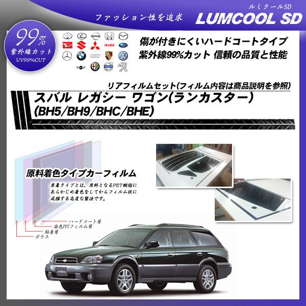 スバル レガシー ワゴン(ランカスター) (BH5/BH9/BHC/BHE) ルミクールSD カーフィルム カット済み UVカット リアセット スモークの詳細を見る