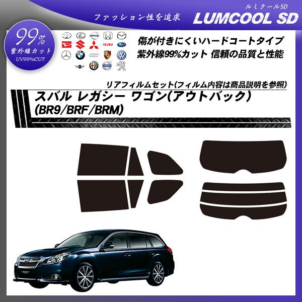 スバル レガシー ワゴン(アウトバック) (BR9/BRF/BRM) ルミクールSD カーフィルム カット済み UVカット リアセット スモークの詳細を見る