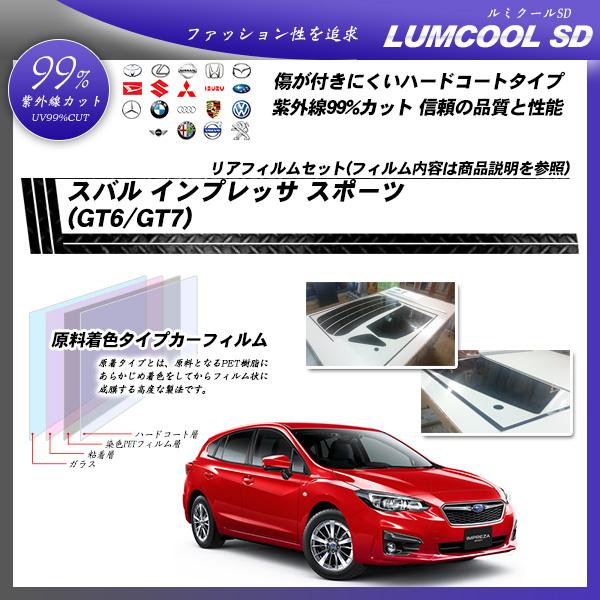 スバル インプレッサ スポーツ (GT6/GT7) ルミクールSD カーフィルム カット済み UVカット リアセット スモークの詳細を見る