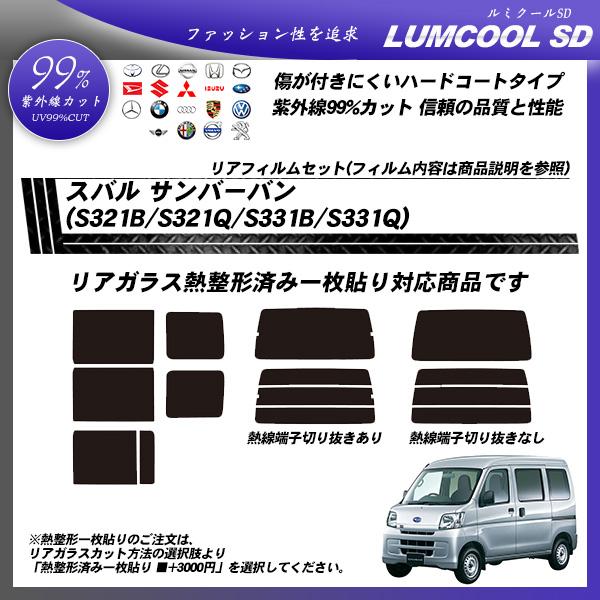 スバル サンバーバン (S321B/S321Q/S331B/S331Q) ルミクールSD 熱整形済み一枚貼りあり カーフィルム カット済み UVカット リアセット スモークの詳細を見る