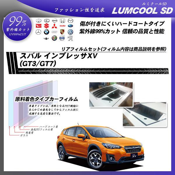 スバル インプレッサXV (GT3/GT7) ルミクールSD カット済みカーフィルム リアセット