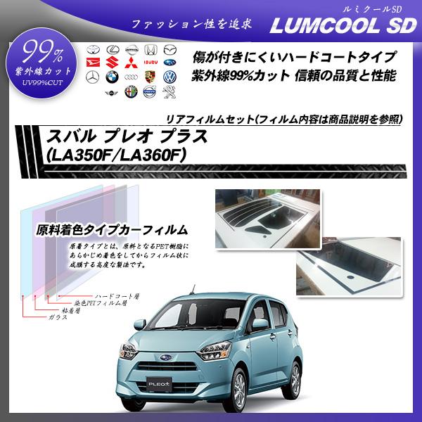 スバル プレオ プラス (LA350F/LA360F) ルミクールSD カット済みカーフィルム リアセットの詳細を見る