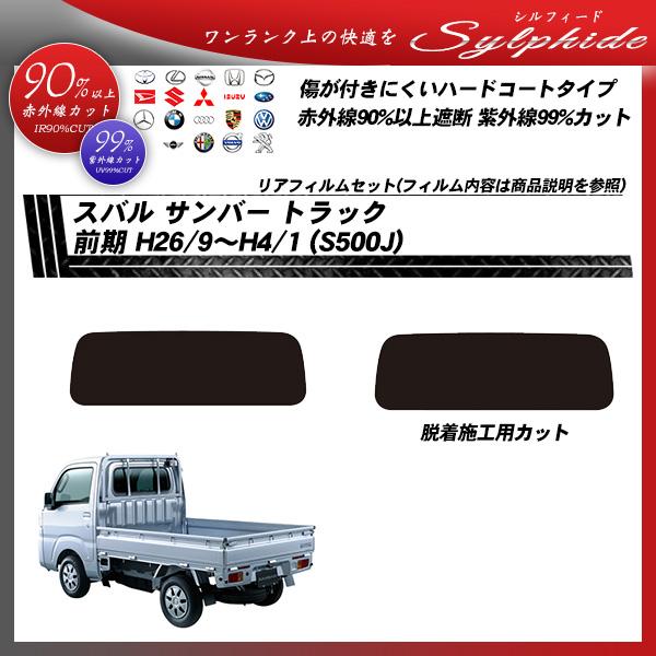 スバル サンバー トラック (S500J) シルフィード カット済みカーフィルム リアセットの詳細を見る