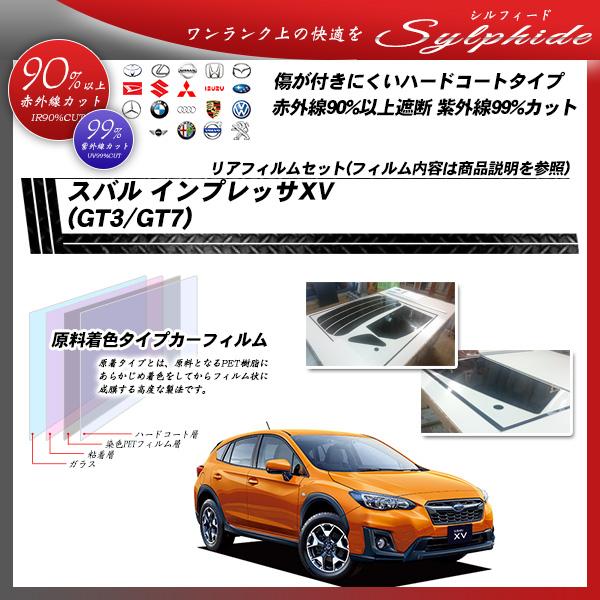 スバル インプレッサXV (GT3/GT7) シルフィード カット済みカーフィルム リアセットの詳細を見る