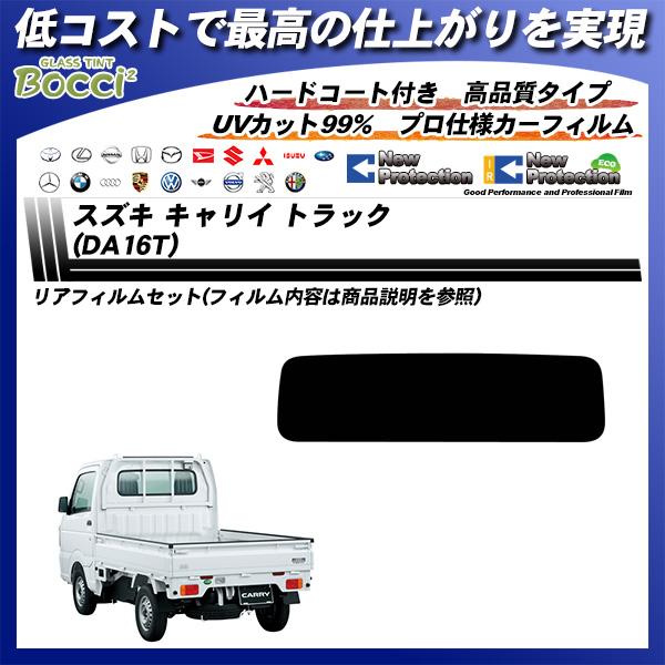 スズキ キャリイ トラック (DA16T) ニュープロテクション カット済みカーフィルム リアセット