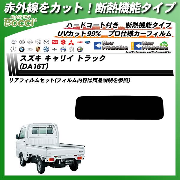 スズキ キャリイ トラック (DA16T) IRニュープロテクション カーフィルム カット済み UVカット リアセット スモークの詳細を見る