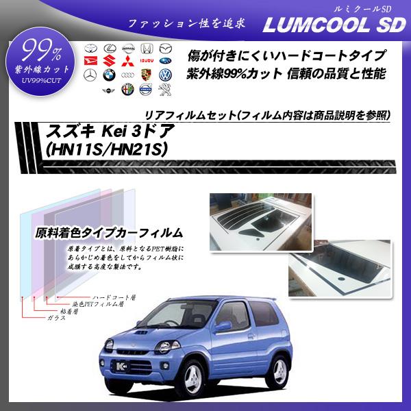 スズキ Kei 3ドア (HN11S/HN21S) ルミクールSD カット済みカーフィルム リアセット