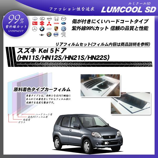 スズキ Kei 5ドア (HN11S/HN12S/HN21S/HN22S) ルミクールSD カット済みカーフィルム リアセットの詳細を見る