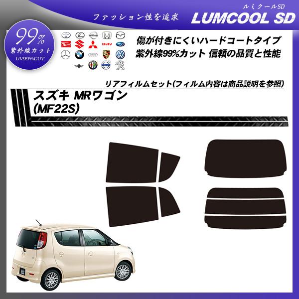 スズキ MRワゴン (MF22S) ルミクールSD カット済みカーフィルム リアセットの詳細を見る