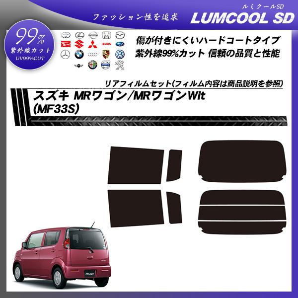 スズキ MRワゴン/MRワゴンWit (MF33S) ルミクールSD カット済みカーフィルム リアセットの詳細を見る