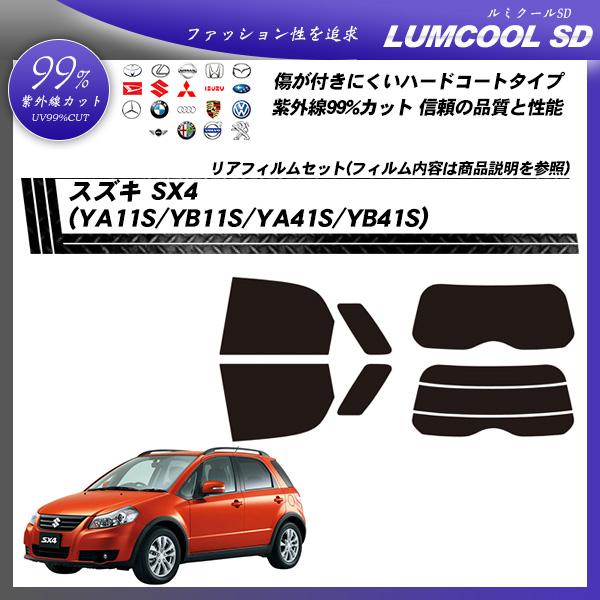 スズキ SX4 (YA11S/YB11S/YA41S/YB41S) ルミクールSD カット済みカーフィルム リアセットの詳細を見る