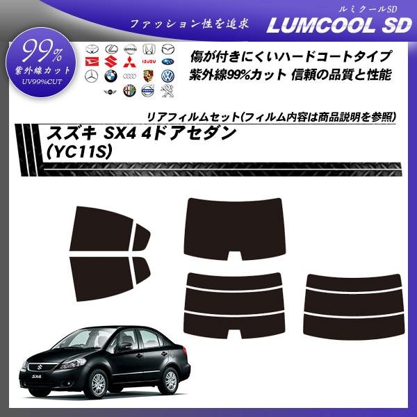 スズキ SX4 4ドアセダン (YC11S) ルミクールSD カット済みカーフィルム リアセットの詳細を見る