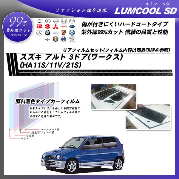 スズキ アルト 3ドア(ワークス) (HA11S/11V/21S) ルミクールSD カット済みカーフィルム リアセットの詳細を見る