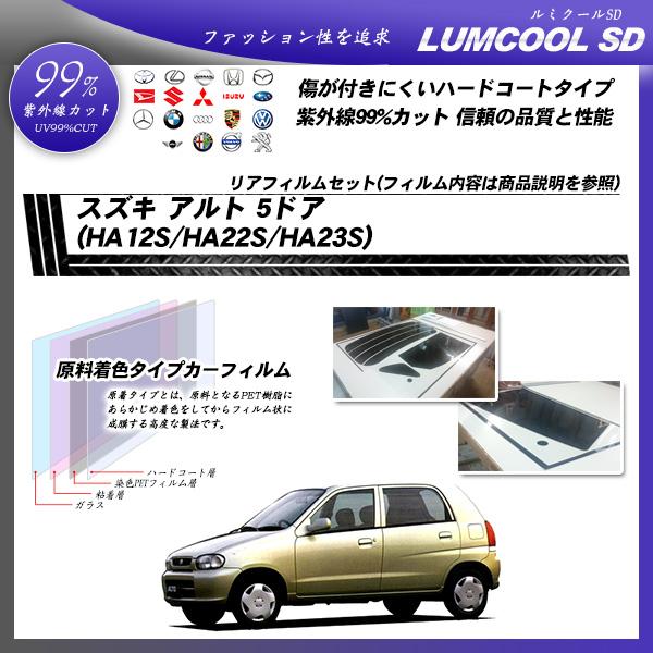 スズキ アルト 5ドア (HA12S/HA22S/HA23S) ルミクールSD カット済みカーフィルム リアセットの詳細を見る
