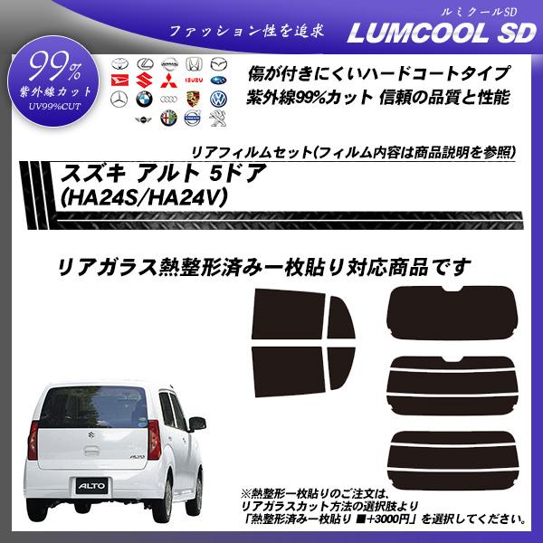 スズキ アルト 5ドア (HA24S/HA24V) ルミクールSD 熱整形済み一枚貼りあり カーフィルム カット済み UVカット リアセット スモークの詳細を見る