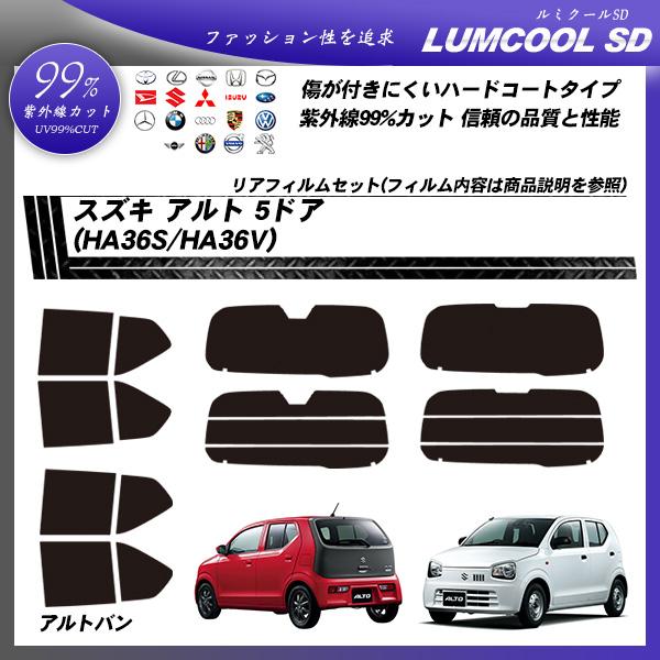 スズキ アルト 5ドア (HA36S/HA36V) ルミクールSD カット済みカーフィルム リアセットの詳細を見る