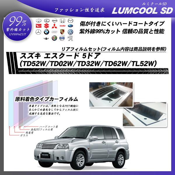 スズキ エスクード 5ドア (TD52W/TD02W/TD32W/TD62W/TL52W) ルミクールSD カット済みカーフィルム リアセットの詳細を見る