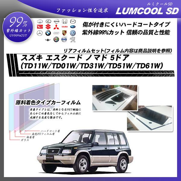 スズキ エスクード ノマド 5ドア (TD11W/TD01W/TD31W/TD51W/TD61W) ルミクールSD カーフィルム カット済み UVカット リアセット スモークの詳細を見る