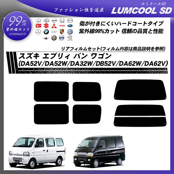 スズキ エブリィ バン ワゴン (DA52V/DA52W/DA32W/DB52V/DA62W/DA62V) ルミクールSD カーフィルム カット済み UVカット リアセット スモークの詳細を見る