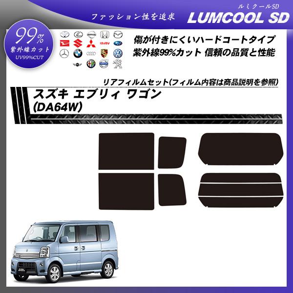 スズキ エブリィ ワゴン (DA64W) ルミクールSD カーフィルム カット済み UVカット リアセット スモークの詳細を見る