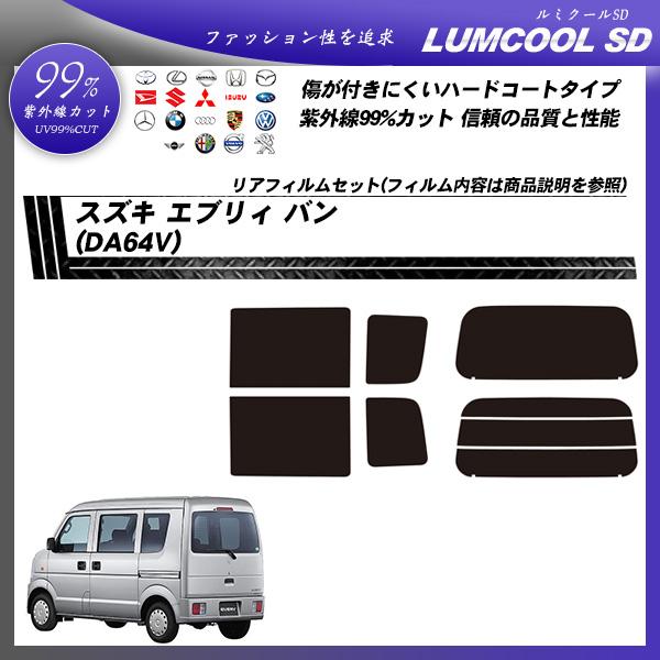 スズキ エブリィ バン (DA64V) ルミクールSD カーフィルム カット済み UVカット リアセット スモークの詳細を見る