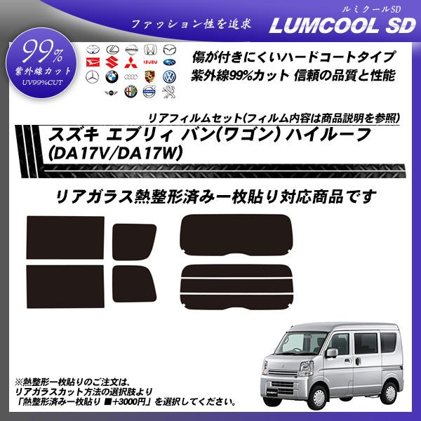 スズキ エブリィ バン(ワゴン) ハイルーフ (DA17V/DA17W) ルミクールSD 熱整形済み一枚貼りあり カーフィルム カット済み UVカット リアセット スモークの詳細を見る
