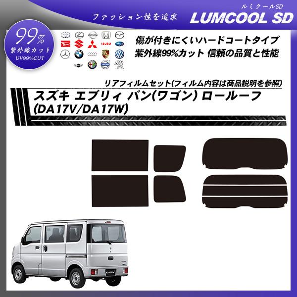 スズキ エブリィ バン(ワゴン) ロールーフ (DA17V/DA17W) ルミクールSD カーフィルム カット済み UVカット リアセット スモークの詳細を見る