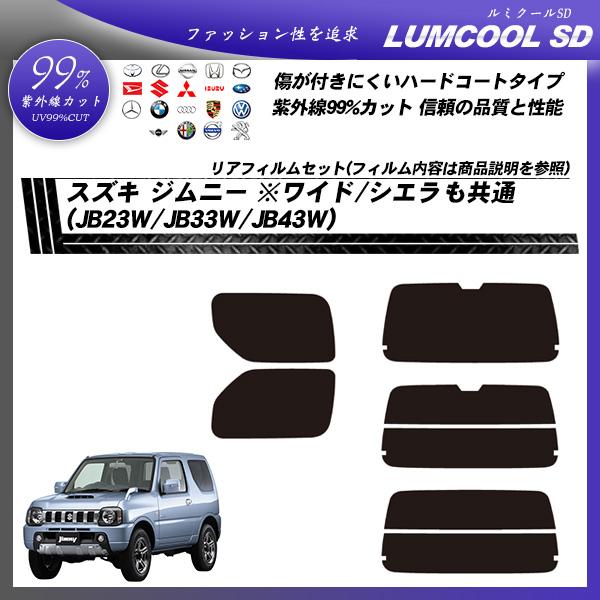 スズキ ジムニー ※ワイド/シエラも共通 (JB23W/JB33W/JB43W) ルミクールSD カット済みカーフィルム リアセットの詳細を見る