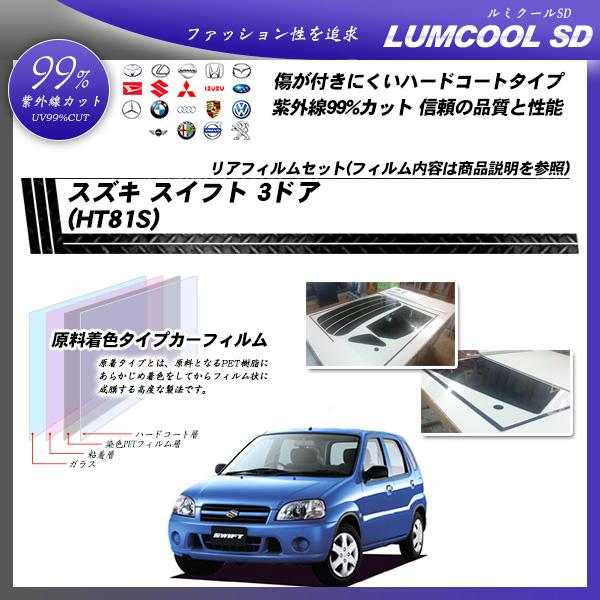 スズキ スイフト 3ドア (HT81S) ルミクールSD カット済みカーフィルム リアセットの詳細を見る