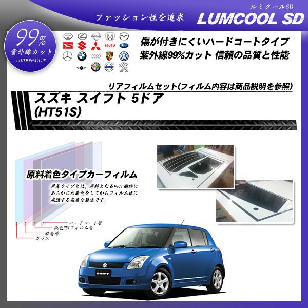 スズキ スイフト 5ドア (HT51S) ルミクールSD カット済みカーフィルム リアセットの詳細を見る