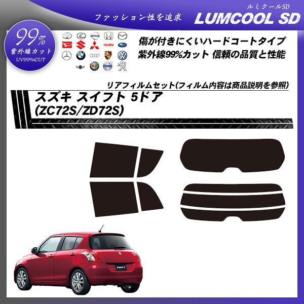 スズキ スイフト 5ドア (ZC72S/ZD72S) ルミクールSD カット済みカーフィルム リアセットの詳細を見る