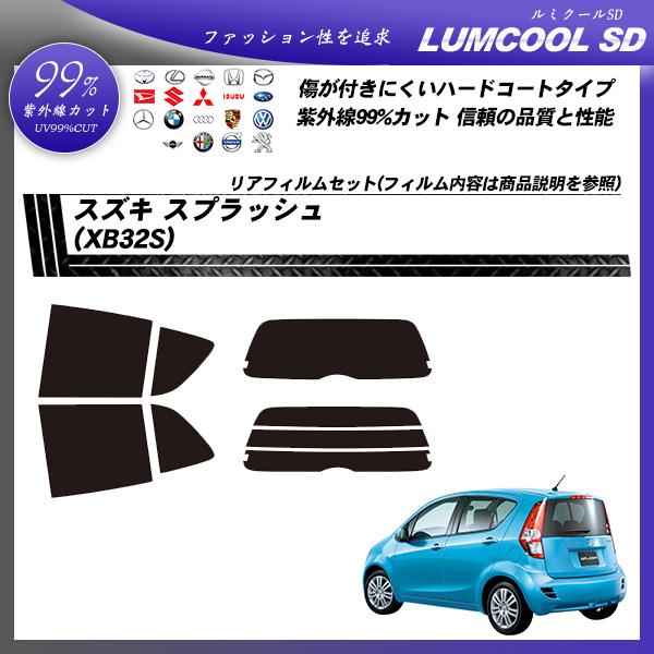スズキ スプラッシュ (XB32S) ルミクールSD カーフィルム カット済み UVカット リアセット スモークの詳細を見る