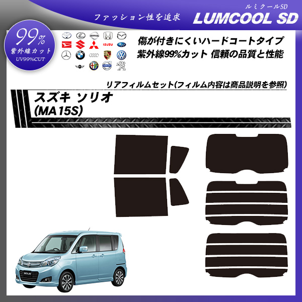 スズキ ソリオ (MA15S) ルミクールSD カーフィルム カット済み UVカット リアセット スモークの詳細を見る