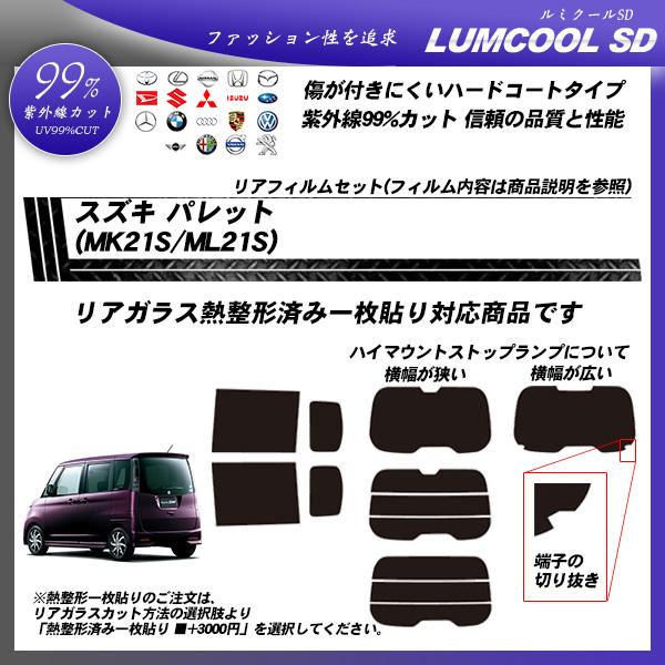 スズキ パレット (MK21S/ML21S) ルミクールSD 熱整形済み一枚貼りあり カット済みカーフィルム リアセットの詳細を見る