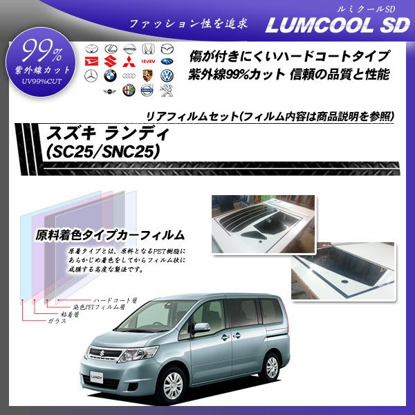 スズキ ランディ (SC25/SNC25) ルミクールSD カット済みカーフィルム リアセットの詳細を見る
