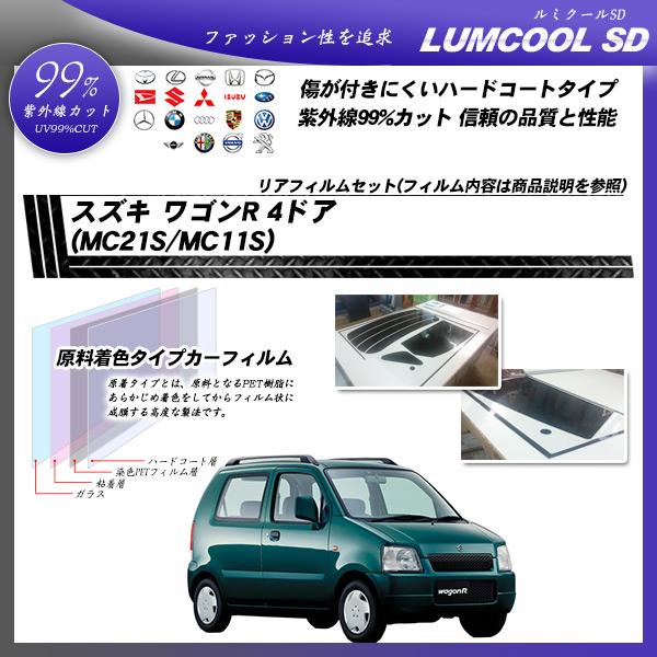 スズキ ワゴンR 5ドア (MC21S/MC11S) ルミクールSD 熱整形済み一枚貼りあり カーフィルム カット済み UVカット リアセット スモークの詳細を見る