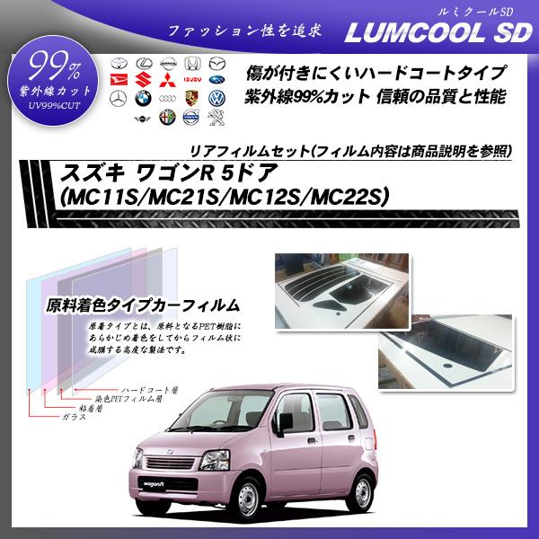 スズキ ワゴンR 5ドア (MC11S/MC21S/MC12S/MC22S) ルミクールSD 熱整形済み一枚貼りあり カーフィルム カット済み UVカット リアセット スモークの詳細を見る