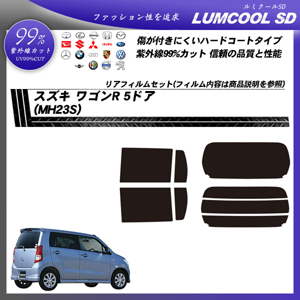 スズキ ワゴンR 5ドア (MH23S) ルミクールSD カーフィルム カット済み UVカット リアセット スモークの詳細を見る
