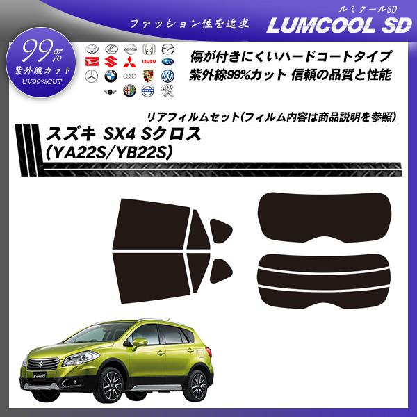 スズキ SX4 Sクロス (YA22S/YB22S) ルミクールSD カット済みカーフィルム リアセットの詳細を見る