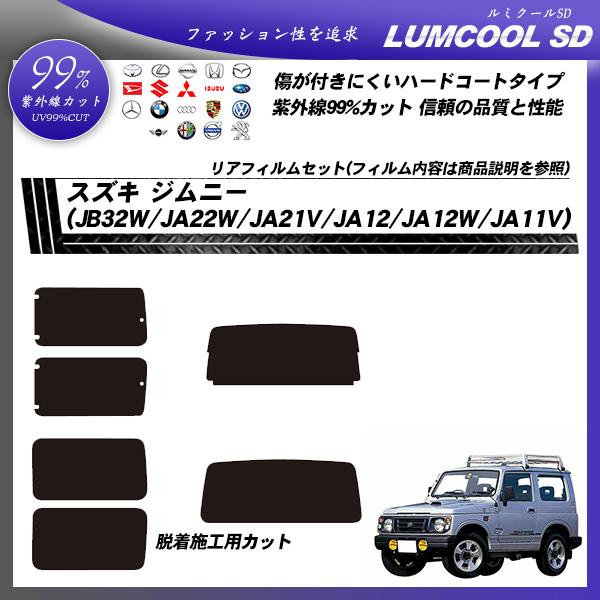 スズキ ジムニー (JB32W/JA22W/JA21V/JA12/JA12W/JA11V) ルミクールSD カット済みカーフィルム リアセットの詳細を見る