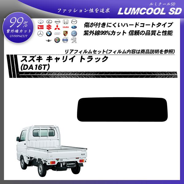 スズキ キャリイ トラック (DA16T) ルミクールSD カット済みカーフィルム リアセットの詳細を見る