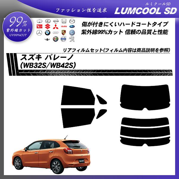 スズキ バレーノ (WB32S/WB42S) ルミクールSD カット済みカーフィルム リアセットの詳細を見る