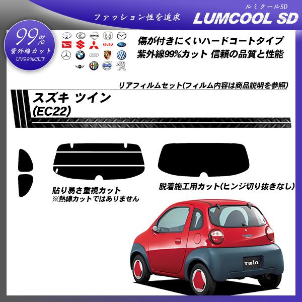 スズキ ツイン (EC22) ルミクールSD カット済みカーフィルム リアセットの詳細を見る